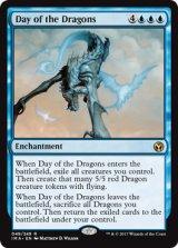 ドラゴンの日/Day of the Dragons 【英語版】 [IMA-青R]