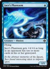 ジェイスの幻/Jace's Phantasm 【英語版】 [IMA-青C]