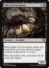 バーラ・ゲドの蠍/Bala Ged Scorpion 【英語版】 [IMA-黒C]