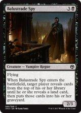 欄干のスパイ/Balustrade Spy 【英語版】 [IMA-黒C]