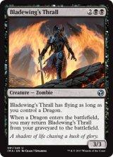 刃の翼の虜/Bladewing's Thrall 【英語版】 [IMA-黒U]