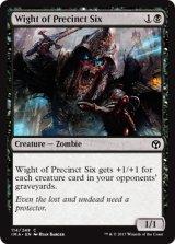第6管区のワイト/Wight of Precinct Six 【英語版】 [IMA-黒C]