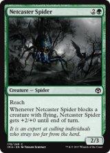 網投げ蜘蛛/Netcaster Spider 【英語版】 [IMA-緑C]