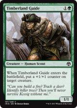 森林地の先達/Timberland Guide 【英語版】 [IMA-緑C]