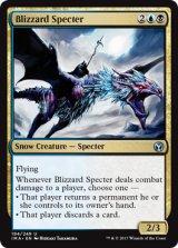 吹雪の死霊/Blizzard Specter 【英語版】 [IMA-金U]