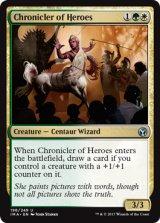 英雄の記録者/Chronicler of Heroes 【英語版】 [IMA-金U]