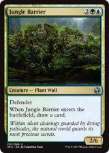 ジャングルの障壁/Jungle Barrier 【英語版】 [IMA-金U]