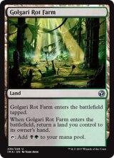 ゴルガリの腐敗農場/Golgari Rot Farm 【英語版】 [IMA-土地U]