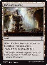 光輝の泉/Radiant Fountain 【英語版】 [IMA-土地C]