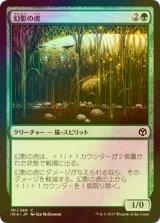 [FOIL] 幻影の虎/Phantom Tiger 【日本語版】 [IMA-緑C]