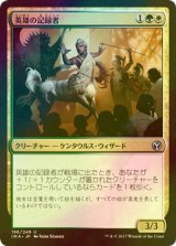 [FOIL] 英雄の記録者/Chronicler of Heroes 【日本語版】 [IMA-金U]