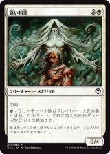 尊い祖霊/Benevolent Ancestor 【日本語版】 [IMA-白C]
