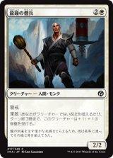 龍鐘の僧兵/Dragon Bell Monk 【日本語版】 [IMA-白C]