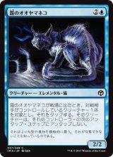 霜のオオヤマネコ/Frost Lynx 【日本語版】 [IMA-青C]