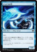 ジェイスの幻/Jace's Phantasm 【日本語版】 [IMA-青C]