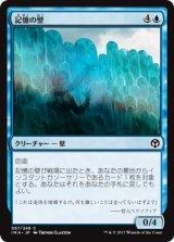 記憶の壁/Mnemonic Wall 【日本語版】 [IMA-青C]《状態:NM》