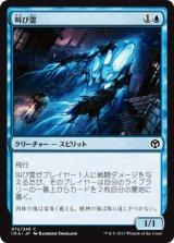 叫び霊/Shriekgeist 【日本語版】 [IMA-青C]