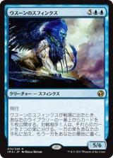 ウスーンのスフィンクス/Sphinx of Uthuun 【日本語版】 [IMA-青R]《状態:NM》