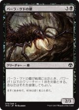 バーラ・ゲドの蠍/Bala Ged Scorpion 【日本語版】 [IMA-黒C]
