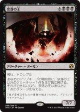 奈落の王/Lord of the Pit 【日本語版】 [IMA-黒R]《状態:NM》