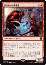 護符破りの小悪魔/Charmbreaker Devils 【日本語版】 [IMA-赤R]《状態:NM》