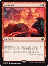火のるつぼ/Crucible of Fire 【日本語版】 [IMA-赤R]