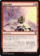 龍詞の咆哮/Draconic Roar 【日本語版】 [IMA-赤C]