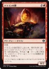 ドラゴンの卵/Dragon Egg 【日本語版】 [IMA-赤C]