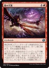龍の大嵐/Dragon Tempest 【日本語版】 [IMA-赤U]