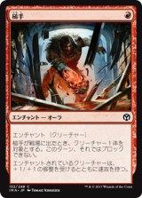 槌手/Hammerhand 【日本語版】 [IMA-赤C]