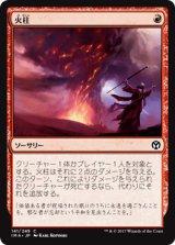 火柱/Pillar of Flame 【日本語版】 [IMA-赤C]《状態:NM》