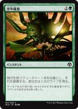 空中捕食/Aerial Predation 【日本語版】 [IMA-緑C]