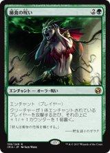 捕食の呪い/Curse of Predation 【日本語版】 [IMA-緑R]