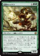 起源のハイドラ/Genesis Hydra 【日本語版】 [IMA-緑R]《状態:NM》