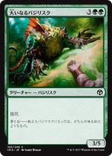 大いなるバジリスク/Greater Basilisk 【日本語版】 [IMA-緑C]