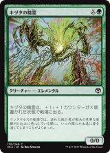 キヅタの精霊/Ivy Elemental 【日本語版】 [IMA-緑C]