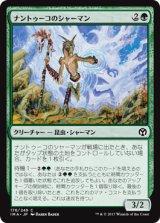 ナントゥーコのシャーマン/Nantuko Shaman 【日本語版】 [IMA-緑C]