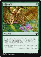 自然の要求/Nature's Claim 【日本語版】 [IMA-緑C]