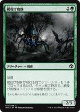 網投げ蜘蛛/Netcaster Spider 【日本語版】 [IMA-緑C]