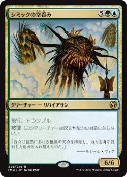画像1: シミックの空呑み/Simic Sky Swallower 【日本語版】 [IMA-金R]