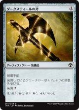 ダークスティールの斧/Darksteel Axe 【日本語版】 [IMA-灰C]
