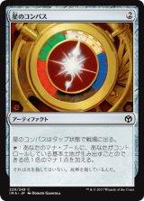 星のコンパス/Star Compass 【日本語版】 [IMA-灰C]《状態:NM》