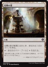 光輝の泉/Radiant Fountain 【日本語版】 [IMA-土地C]《状態:NM》