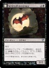 金切り声のコウモリ/Screeching Bat 【日本語版】 [ISD-黒U]