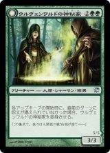 ウルヴェンワルドの神秘家/Ulvenwald Mystics 【日本語版】 [ISD-緑U]
