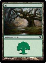 森/Forest No.264 【日本語版】 [ISD-土地]