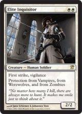 精鋭の審問官/Elite Inquisitor 【英語版】 [ISD-白R]《状態:NM》