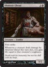 肉切り屋のグール/Abattoir Ghoul 【英語版】 [ISD-黒U]