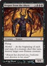 深淵からの魂刈り/Reaper from the Abyss 【英語版】 [ISD-黒MR]《状態:NM》