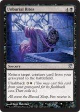掘葬の儀式/Unburial Rites 【英語版】 [ISD-黒U]《状態:NM》